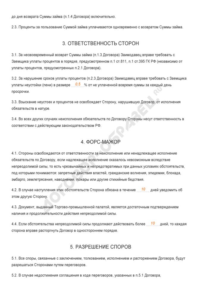 Заполненный образец договора денежного займа с процентами с возможностью досрочного возврата. Страница 2