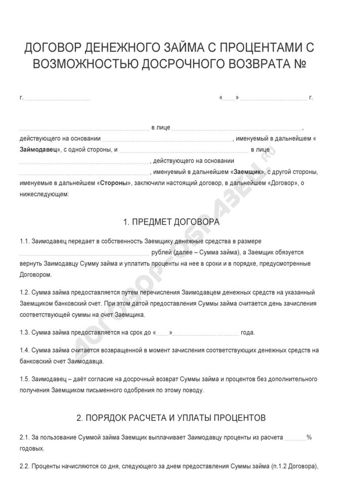 Бланк договора денежного займа с процентами с возможностью досрочного возврата. Страница 1