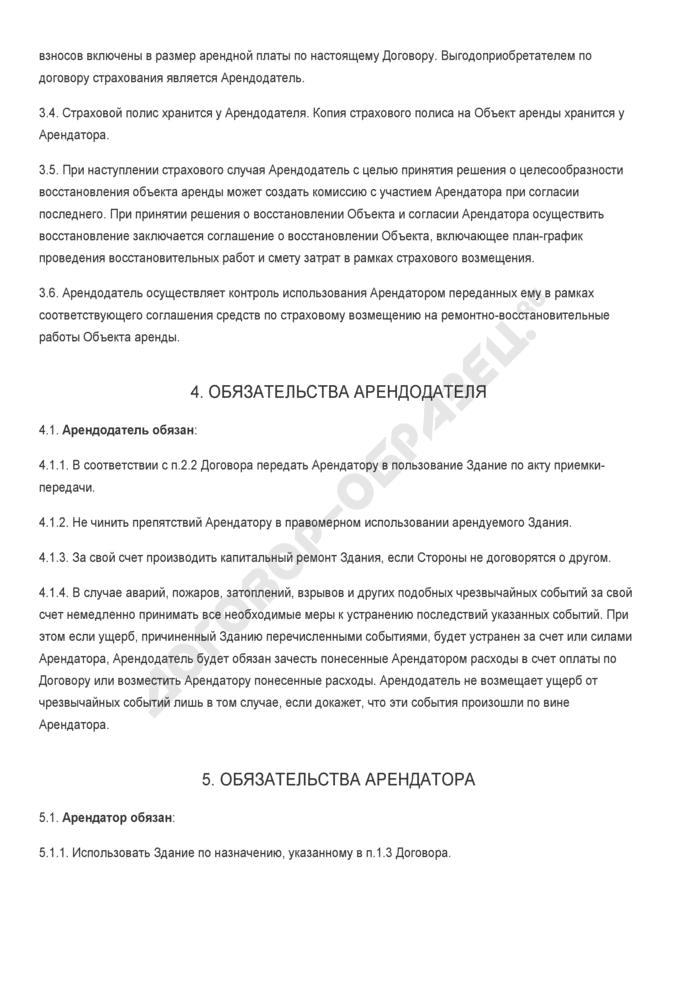 Бланк договора долгосрочной аренды здания без права субаренды. Страница 3