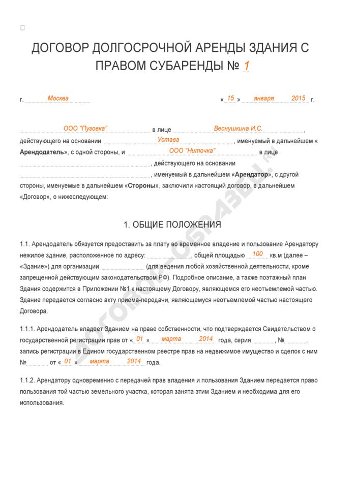 Заполненный образец договора долгосрочной аренды здания с правом субаренды. Страница 1