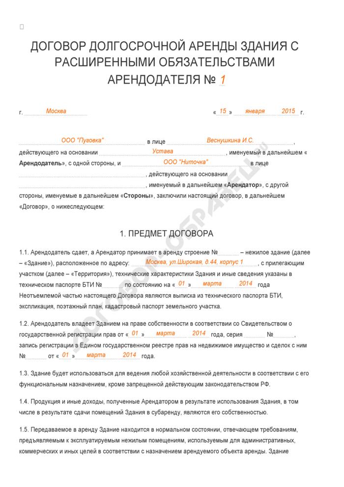 Заполненный образец договора долгосрочной аренды здания с расширенными обязательствами арендодателя. Страница 1