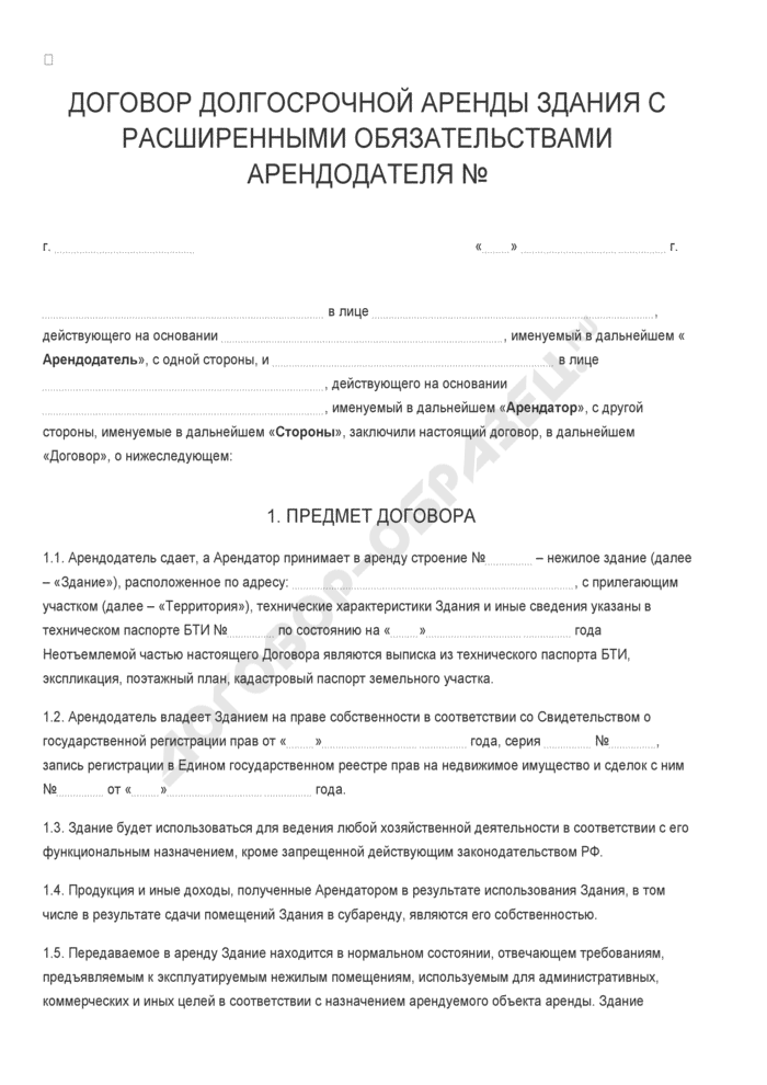 Бланк договора долгосрочной аренды здания с расширенными обязательствами арендодателя. Страница 1