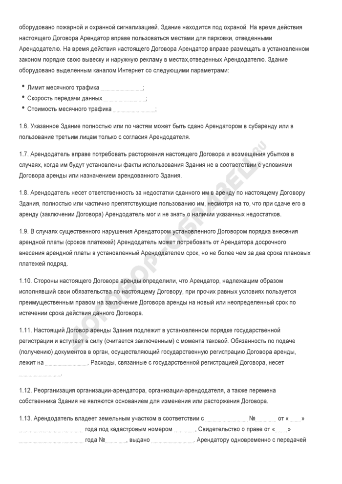 Бланк договора долгосрочной аренды здания с расширенными обязательствами арендодателя. Страница 2
