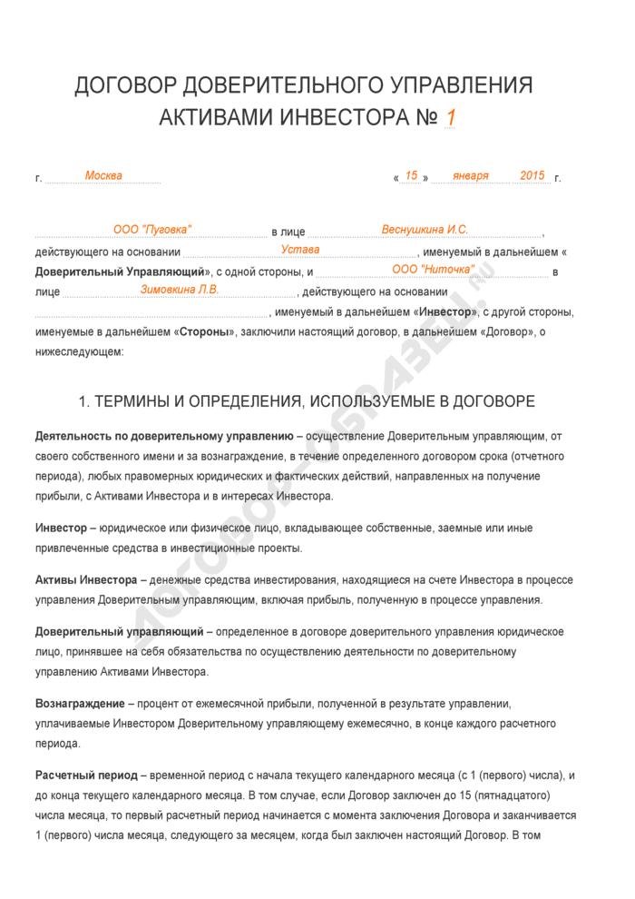 Заполненный образец договора доверительного управления активами инвестора. Страница 1