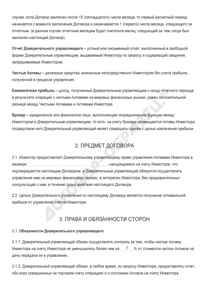 Заполненный образец договора доверительного управления активами инвестора. Страница 2