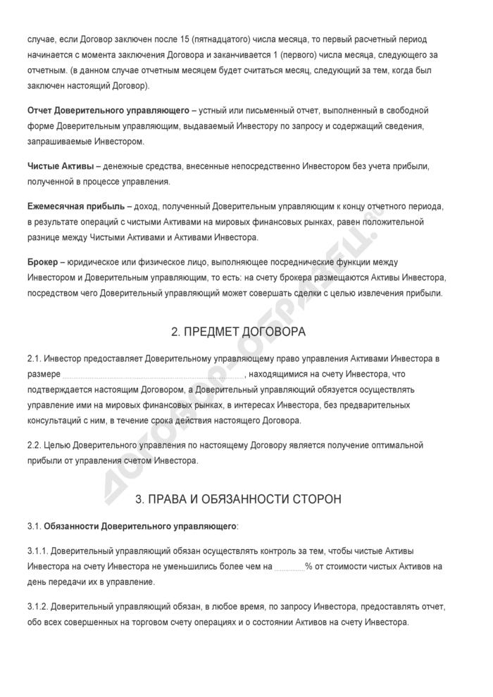 Бланк договора доверительного управления активами инвестора. Страница 2