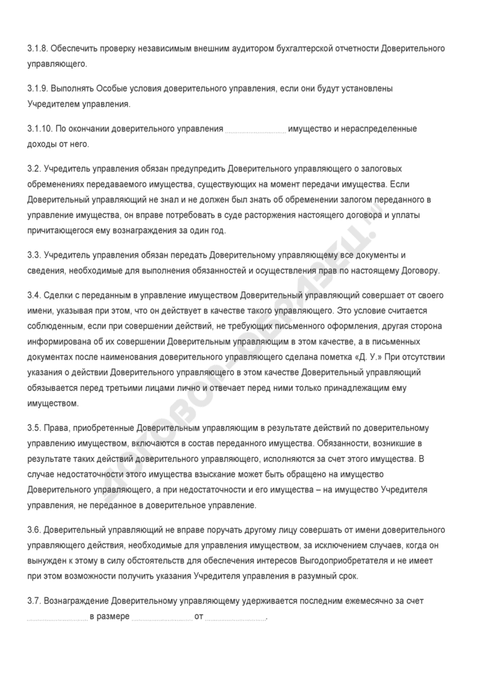 Бланк договора доверительного управления имуществом в интересах выгодоприобретателя. Страница 3