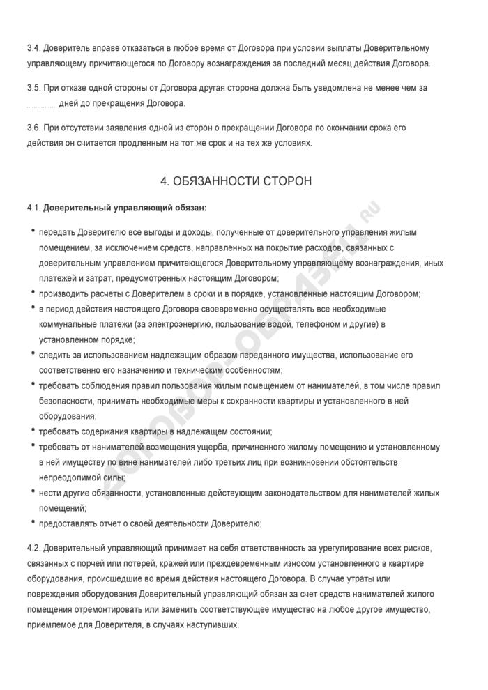 Заполненный образец договора доверительного управления квартирой. Страница 3