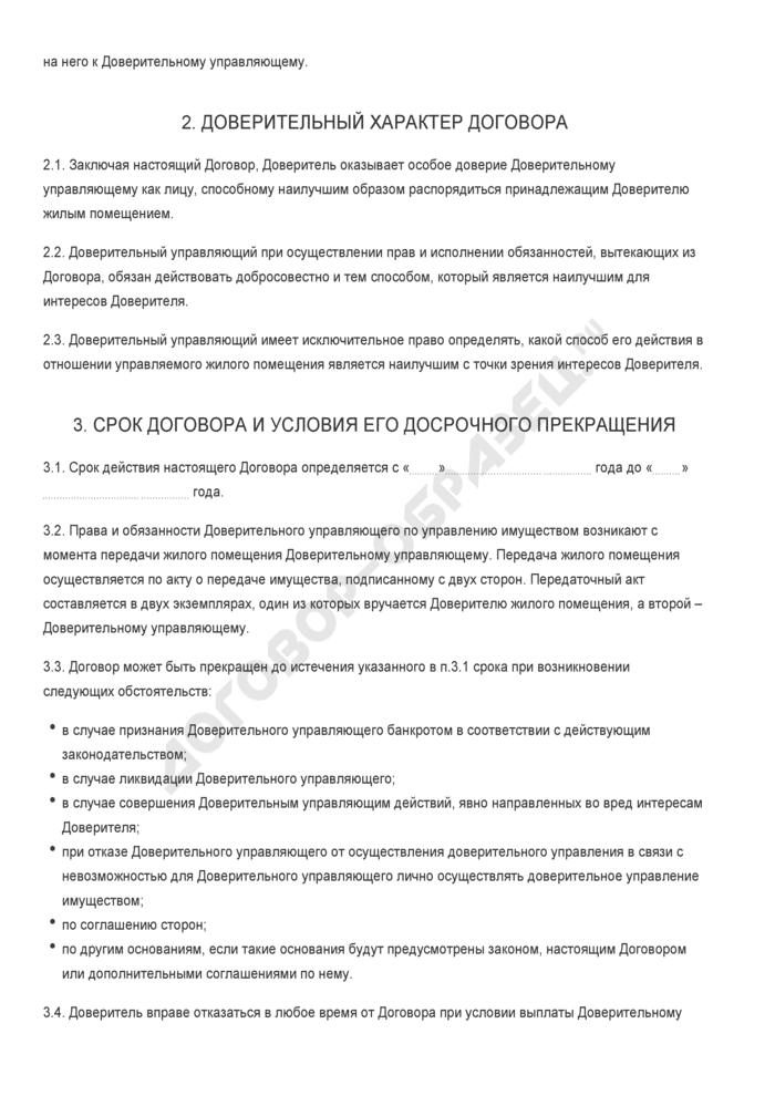 Бланк договора доверительного управления квартирой. Страница 2