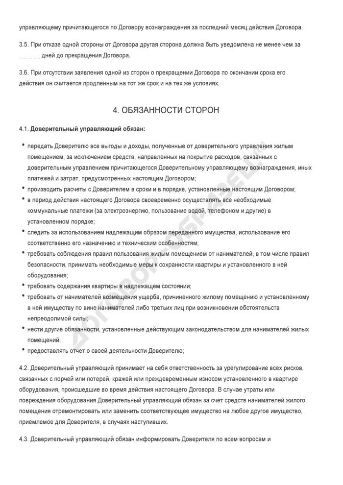 Бланк договора доверительного управления квартирой. Страница 3