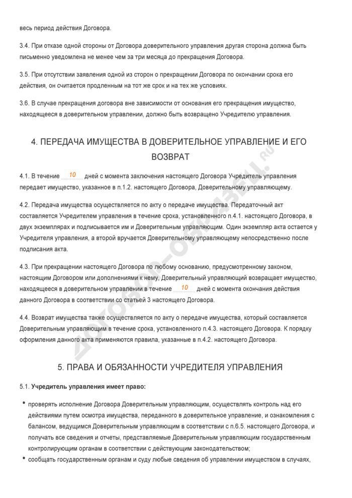 Заполненный образец договора доверительного управления недвижимым имуществом для его реконструкции. Страница 3