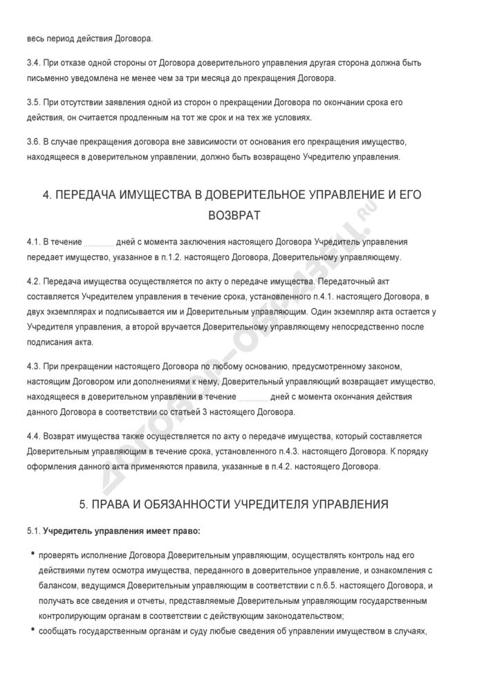 Бланк договора доверительного управления недвижимым имуществом для его реконструкции. Страница 3