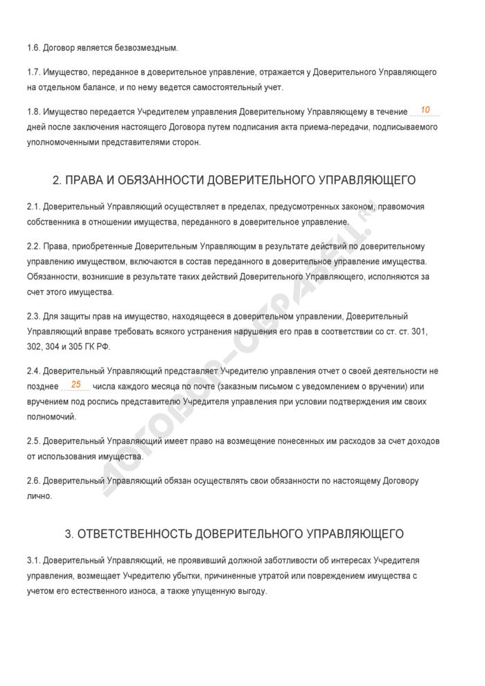 Заполненный образец договора доверительного управления транспортным средством. Страница 2