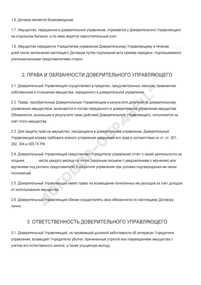 Бланк договора доверительного управления транспортным средством. Страница 2