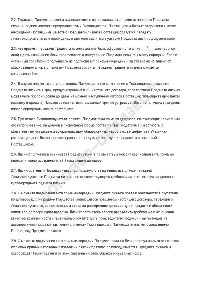 Заполненный образец договора финансовой аренды транспортного средства. Страница 2