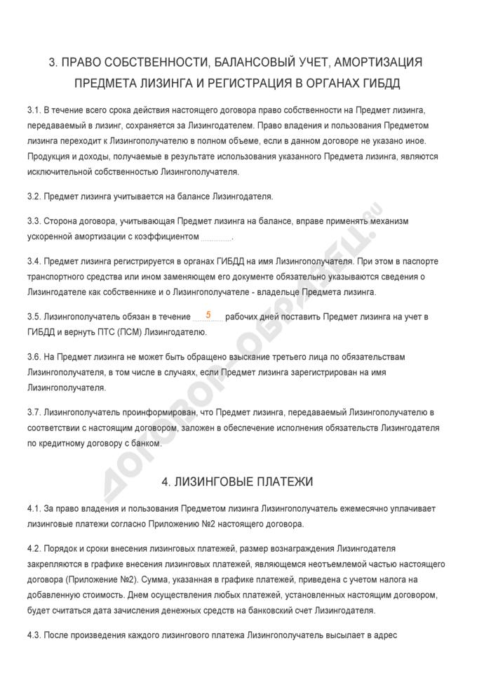 Заполненный образец договора финансовой аренды транспортного средства. Страница 3