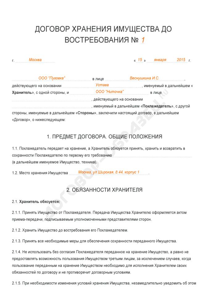 Заполненный образец договора хранения имущества до востребования. Страница 1