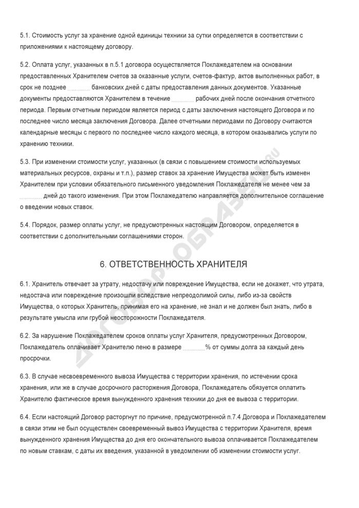 Бланк договора хранения имущества до востребования. Страница 3
