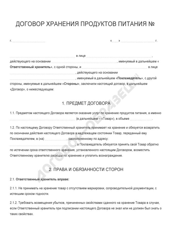 Бланк договора хранения продуктов питания. Страница 1