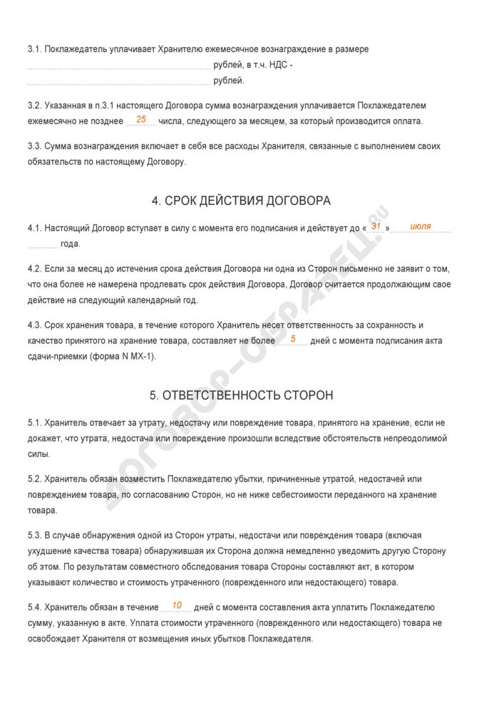 Заполненный образец договора хранения строительных материалов. Страница 3
