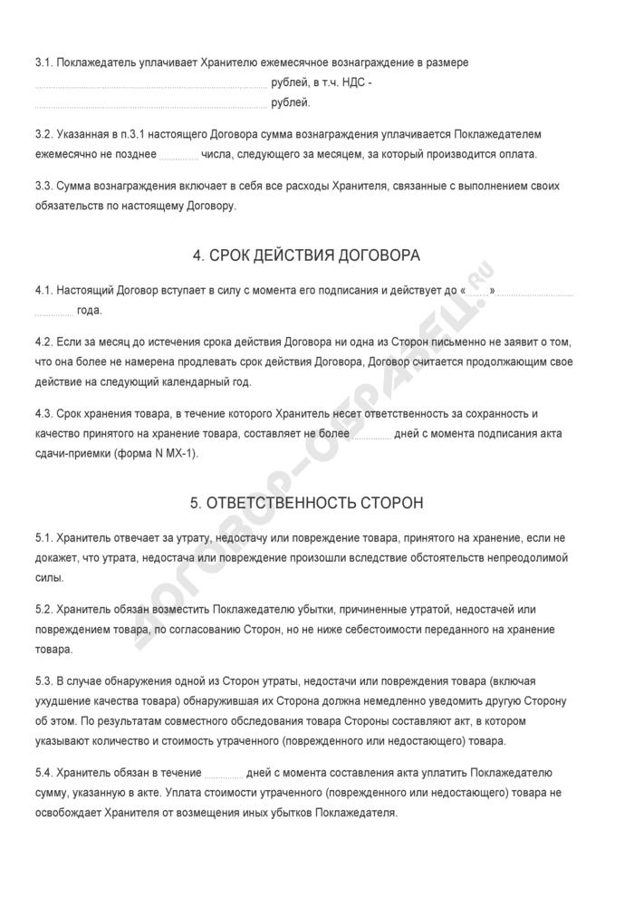Бланк договора хранения строительных материалов. Страница 3
