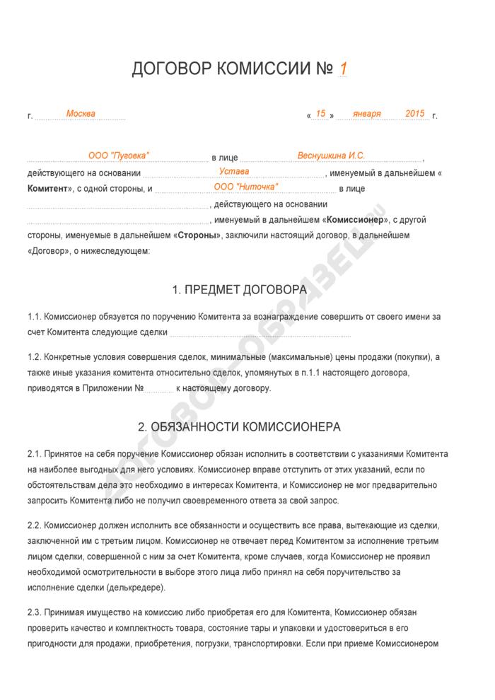 Заполненный образец договора комиссии. Страница 1