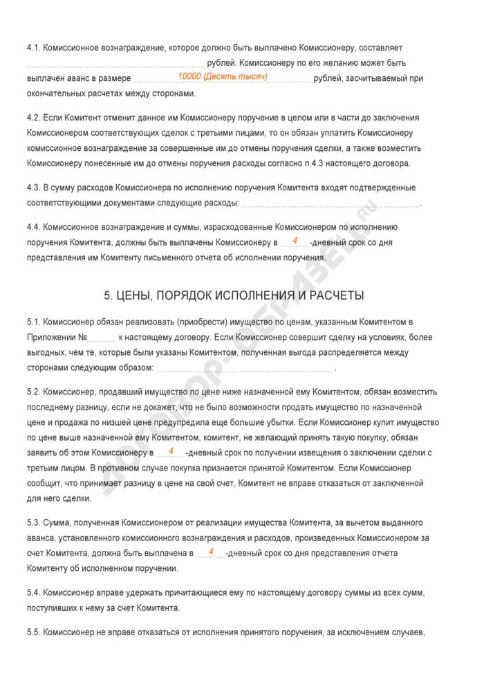 Заполненный образец договора комиссии. Страница 3