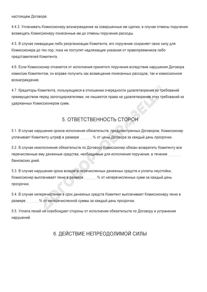Бланк договора комиссии на оказание услуг. Страница 3