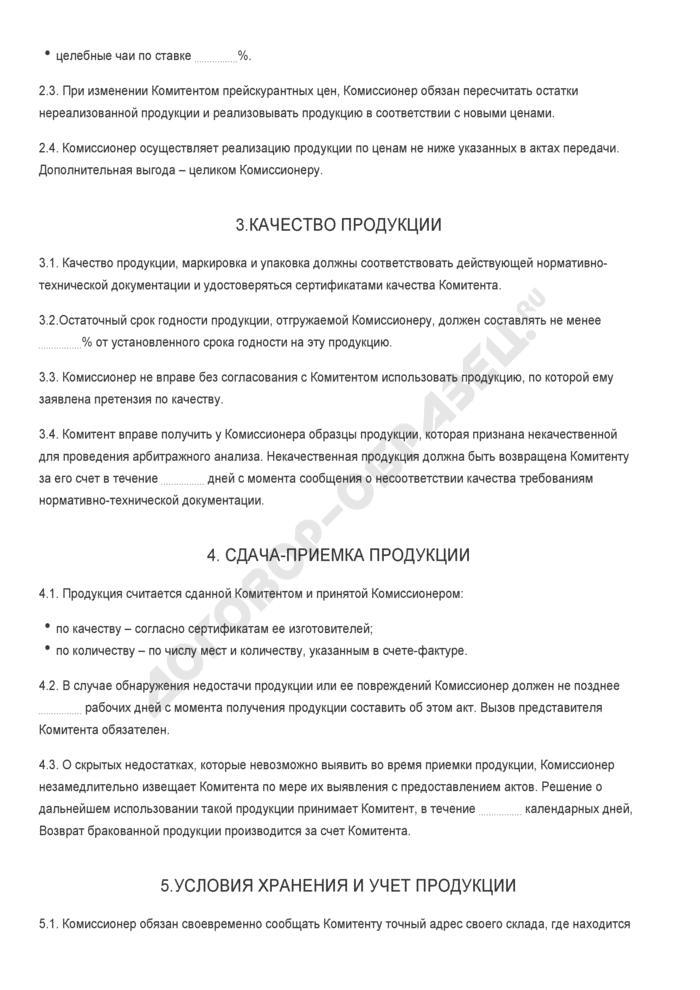 Бланк договора комиссии на реализацию лекарств. Страница 2