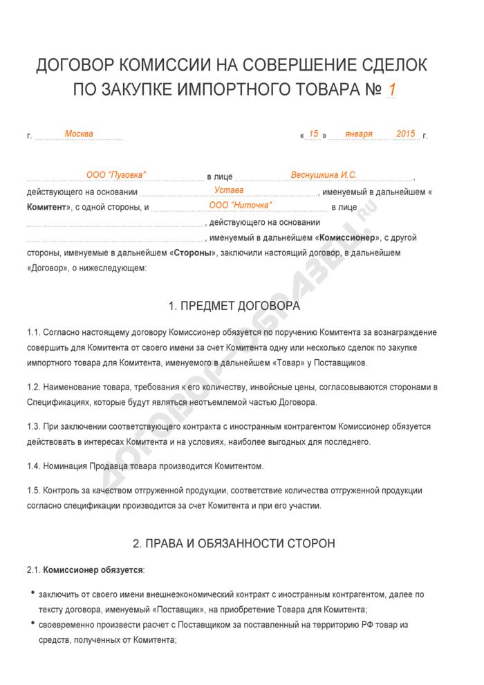 Заполненный образец договора комиссии на совершение сделок по закупке импортного товара. Страница 1