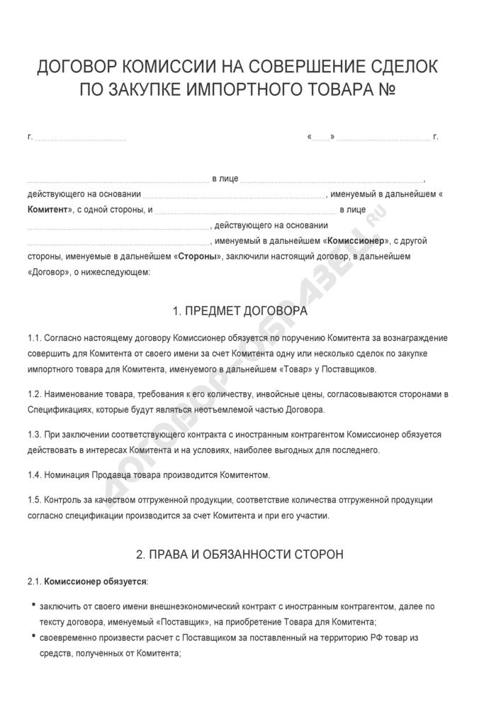 Бланк договора комиссии на совершение сделок по закупке импортного товара. Страница 1