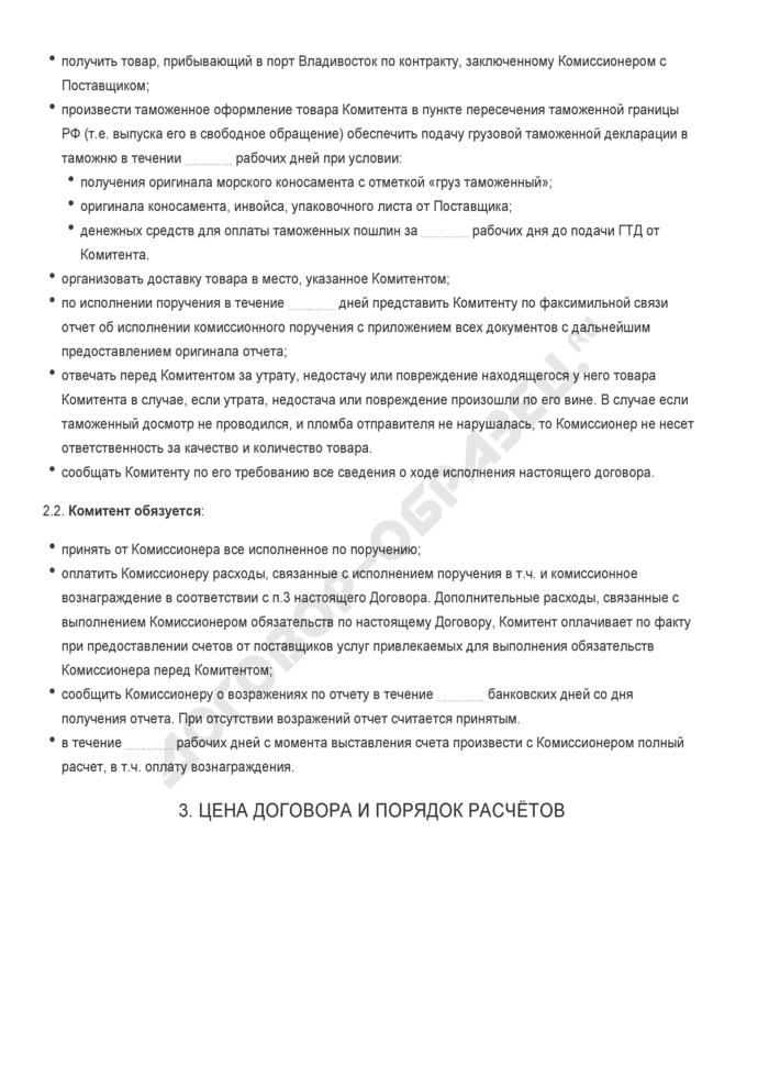 Бланк договора комиссии на совершение сделок по закупке импортного товара. Страница 2