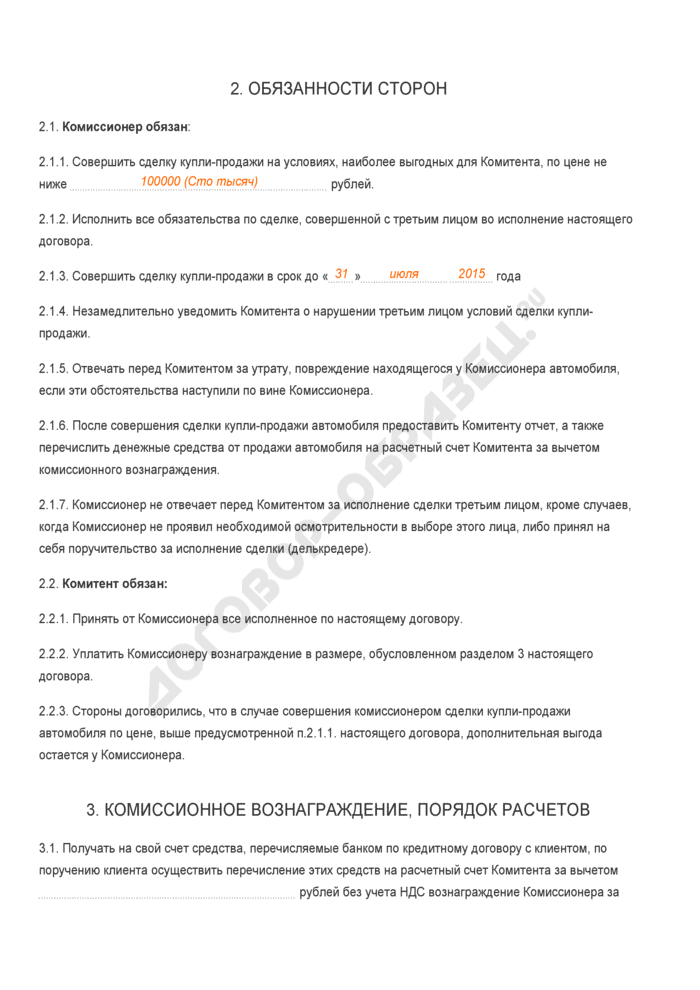 Заполненный образец договора комиссии на заключение сделки купли-продажи автомобиля. Страница 2