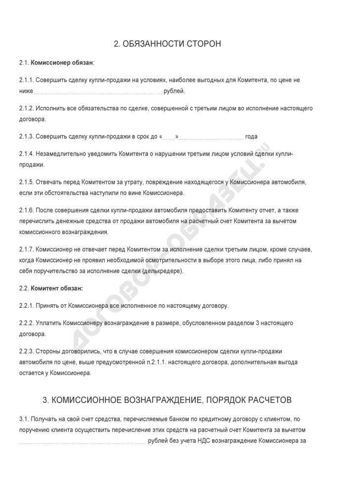 Бланк договора комиссии на заключение сделки купли-продажи автомобиля. Страница 2