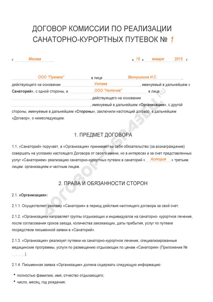 Заполненный образец договора комиссии по реализации санаторно-курортных путевок. Страница 1