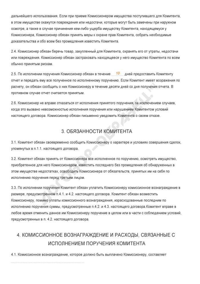 Заполненный образец договора комиссии по закупке товаров. Страница 2