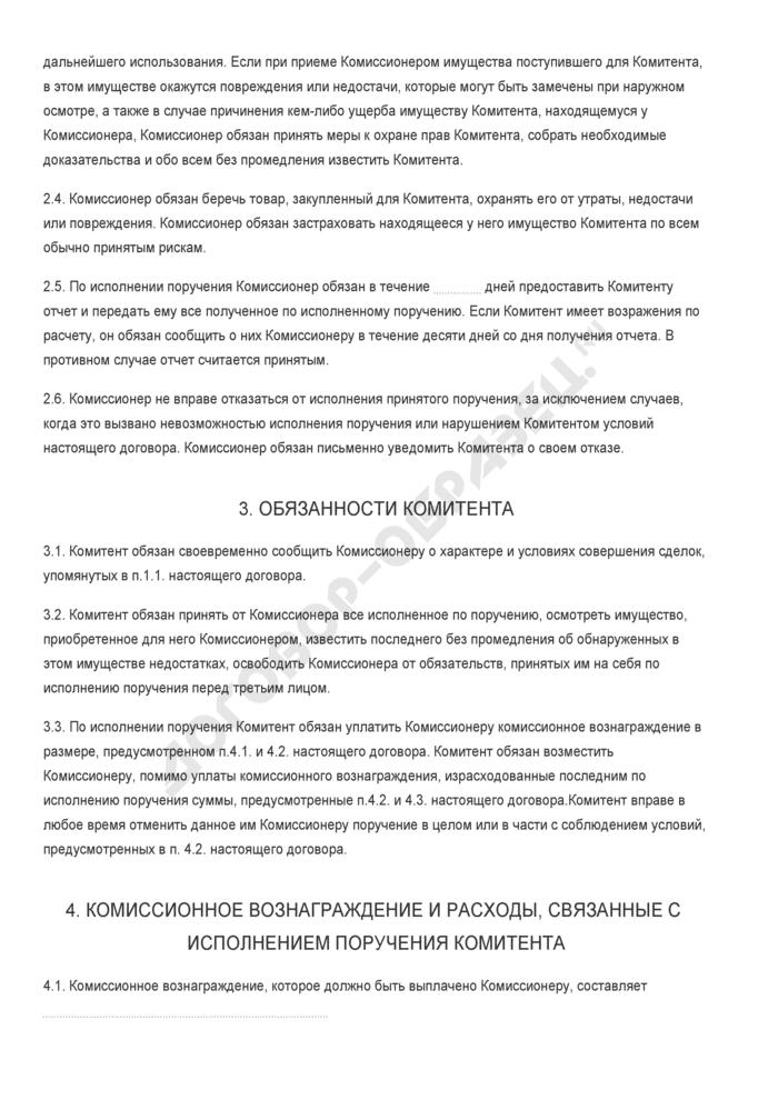 Бланк договора комиссии по закупке товаров. Страница 2