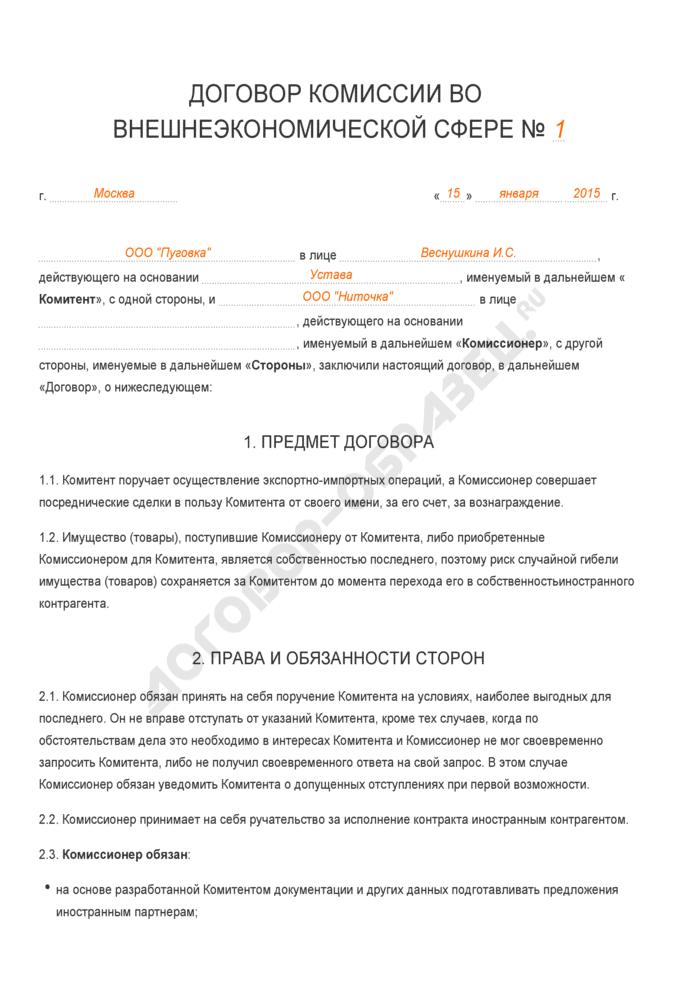 Заполненный образец договора комиссии во внешнеэкономической сфере. Страница 1