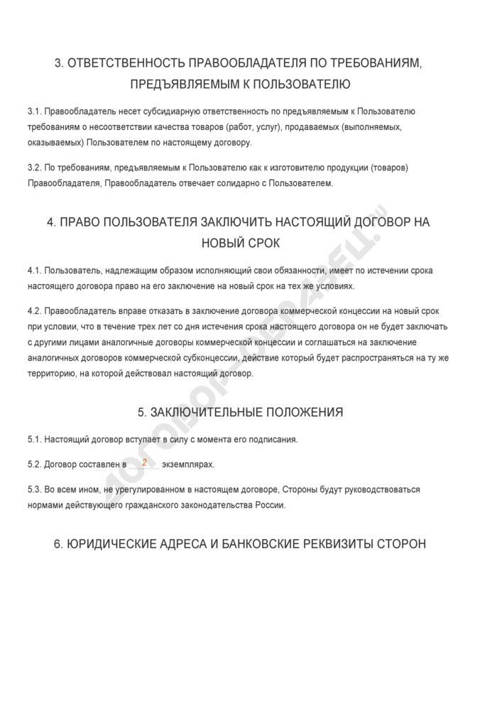Заполненный образец договора коммерческой концессии (франчайзинга). Страница 3