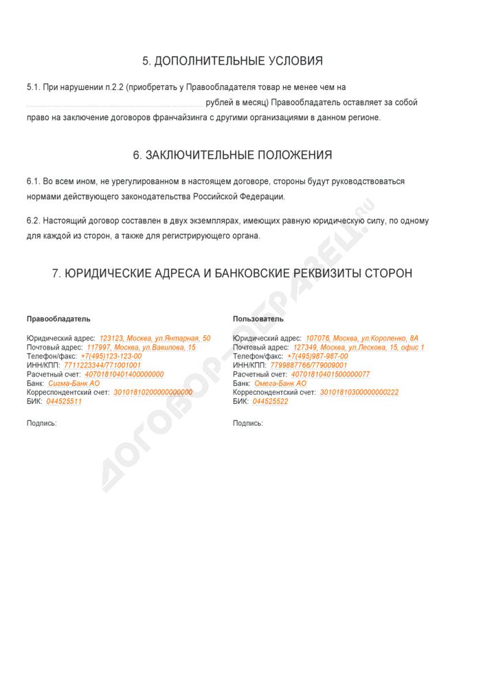 Заполненный образец договора коммерческой концессии (франчайзинга) для автомагазина. Страница 3