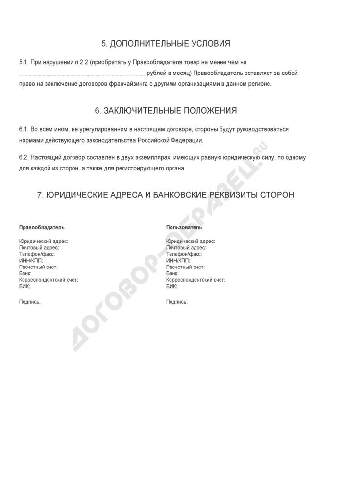 Бланк договора коммерческой концессии (франчайзинга) для автомагазина. Страница 3