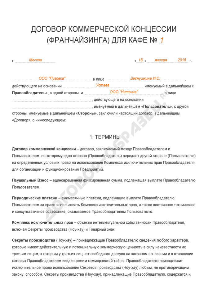 Заполненный образец договора коммерческой концессии (франчайзинга) для кафе. Страница 1