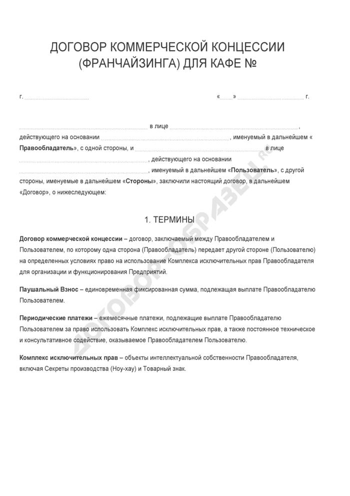 Бланк договора коммерческой концессии (франчайзинга) для кафе. Страница 1