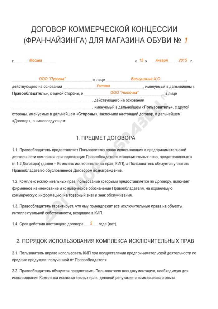 Заполненный образец договора коммерческой концессии (франчайзинга) для магазина обуви. Страница 1