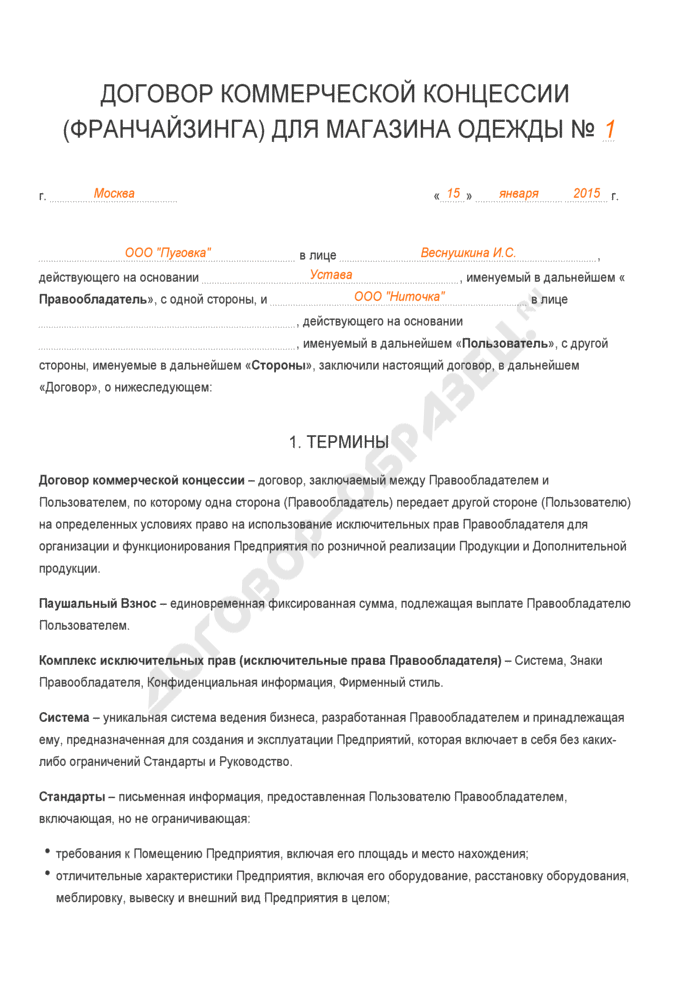 Заполненный образец договора коммерческой концессии (франчайзинга) для магазина одежды. Страница 1