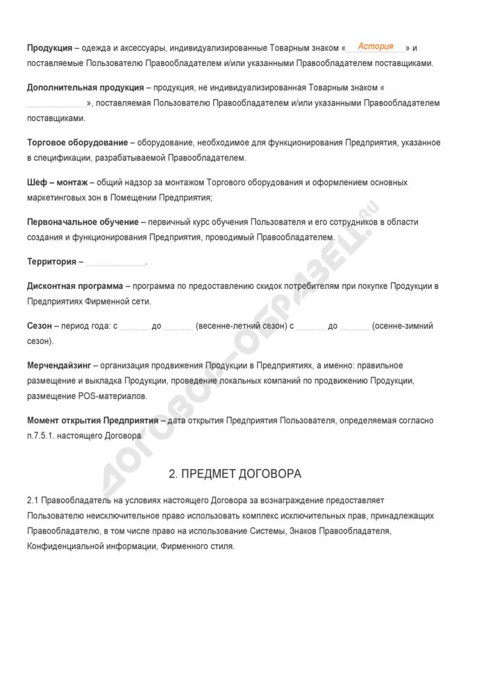 Заполненный образец договора коммерческой концессии (франчайзинга) для магазина одежды. Страница 3