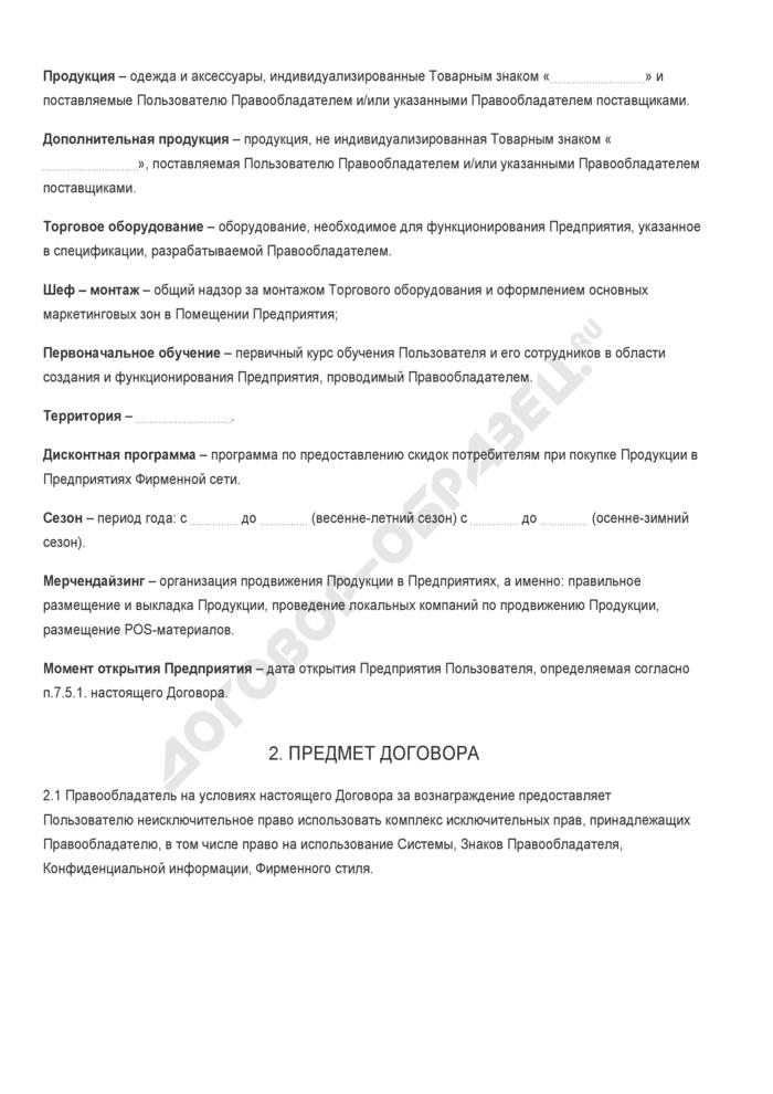 Бланк договора коммерческой концессии (франчайзинга) для магазина одежды. Страница 3