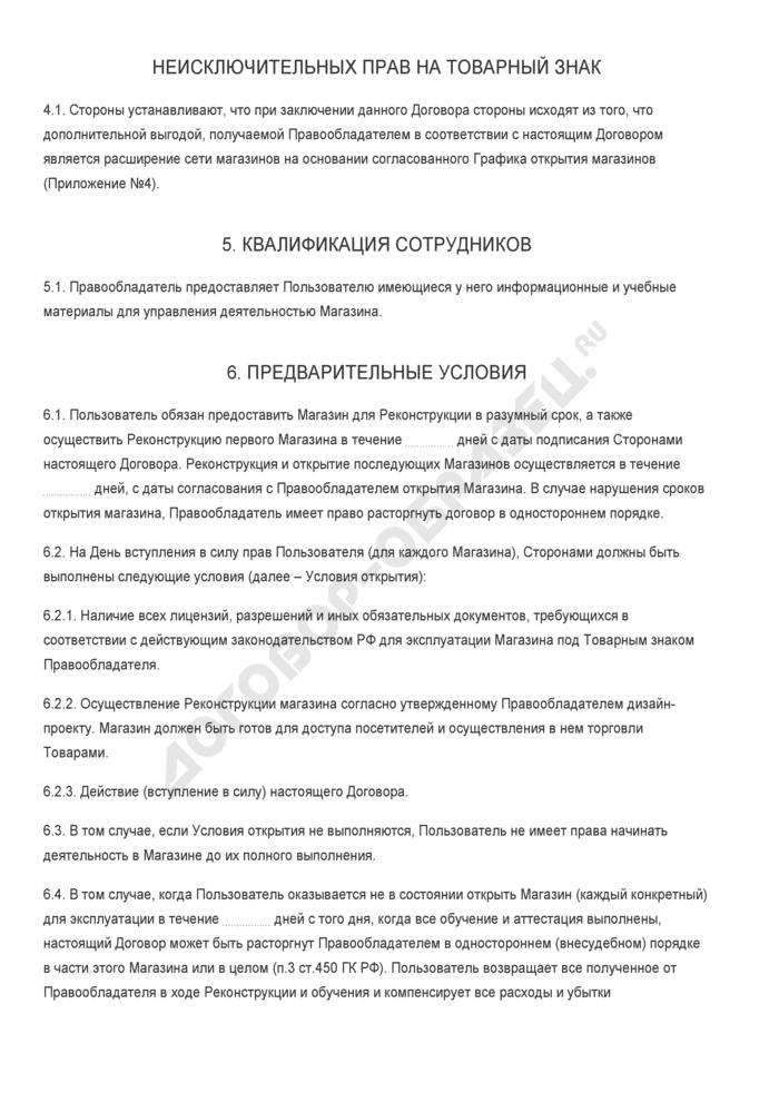 Бланк договора коммерческой концессии (франчайзинга) для магазина. Страница 3