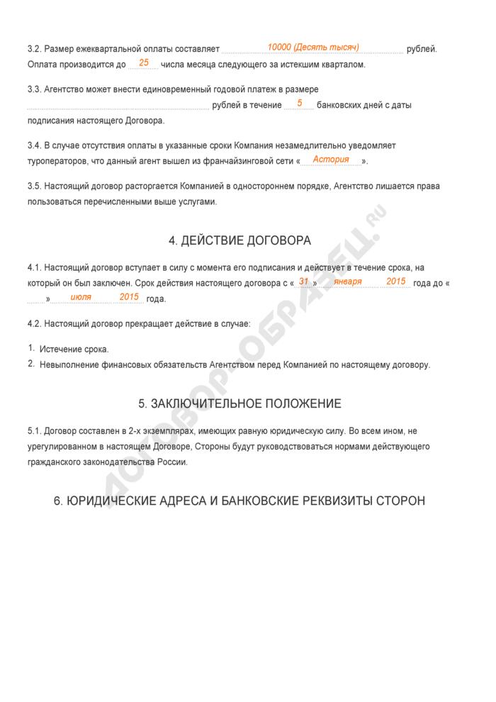 Заполненный образец договора коммерческой концессии (франчайзинга) для турагентства. Страница 3
