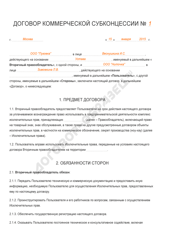 Заполненный образец договора коммерческой субконцессии. Страница 1
